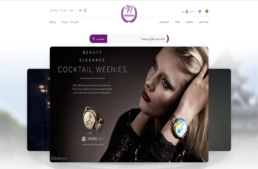 طراحی سایت فروشگاهی ساعت ویولت