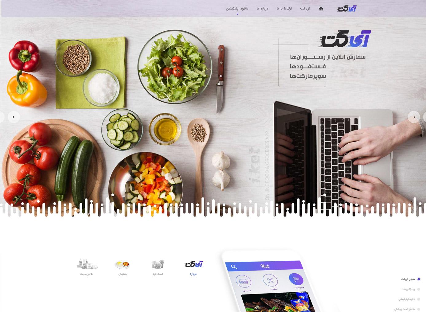 طراحی سایت آی کت