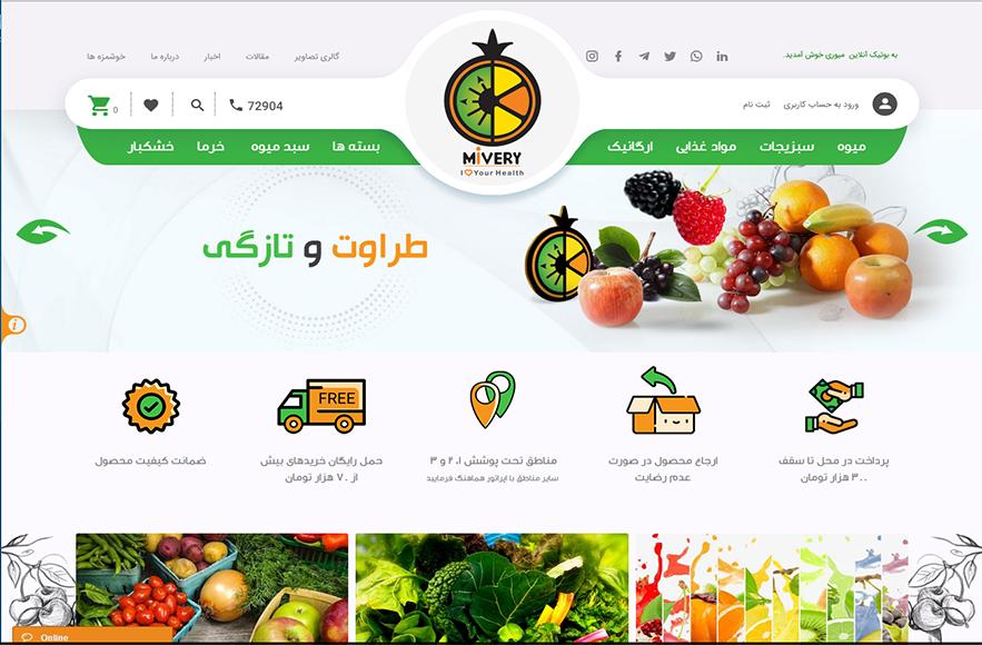 طراحی سایت فروشگاه آنلاین میوه و سبزیجات میوری