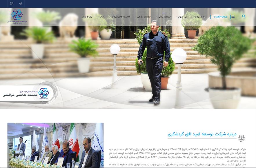 طراحی سایت توسعه امید افق گردشگری ( زیر مجموعه بانک گردشگری)