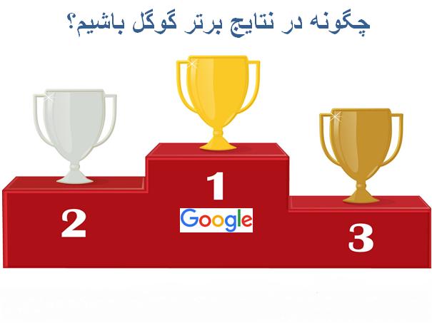 صفحه اول گوگل: چگونه در نتایج برتر گوگل باشیم؟