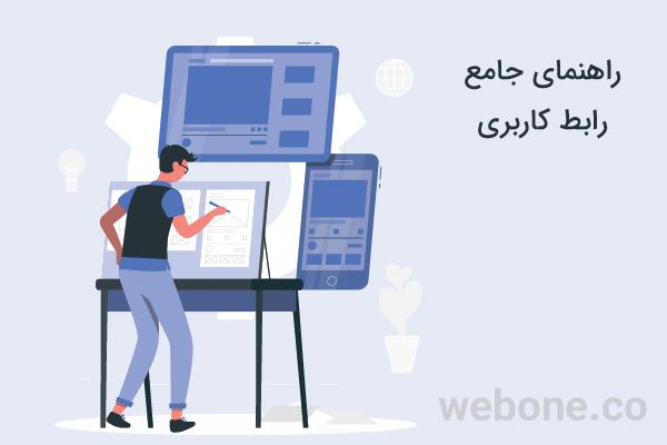 راهنمای جامع طراحی رابط کاربری