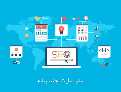 سئو سایت چند زبانه: با یک تیر چند نشان بزنید!