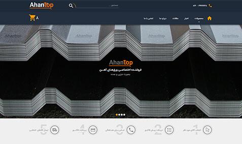 طراحی سایت فروشگاه اینترنتی آهن تاپ