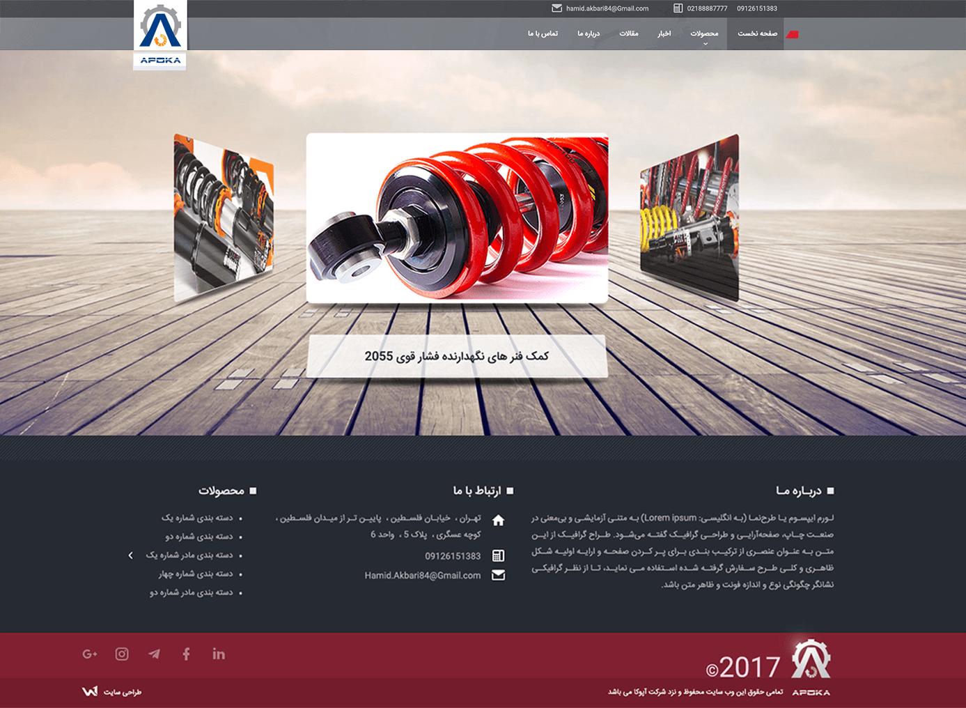 طراحی سایت شرکت فنر آپوکا