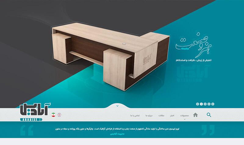 طراحی سایت شرکت مبلمان آبادیس