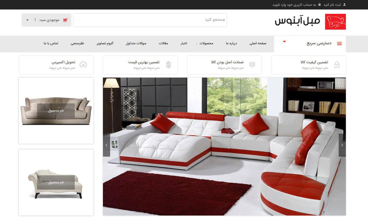 طراحی سایت فروشگاه اینترنتی مبل آبنوس