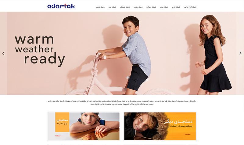 طراحی سایت فروشگاهی آدمک