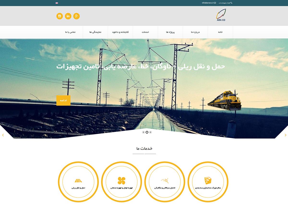 طراحی سایت شرکت آراکو(آذرخش ریل آریا)