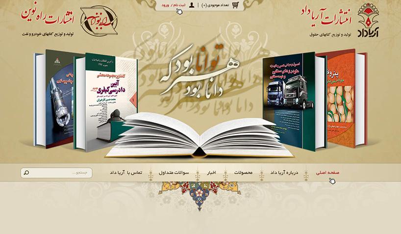 طراحی سایت فروشگاه اینترنتی انتشارات آریاداد