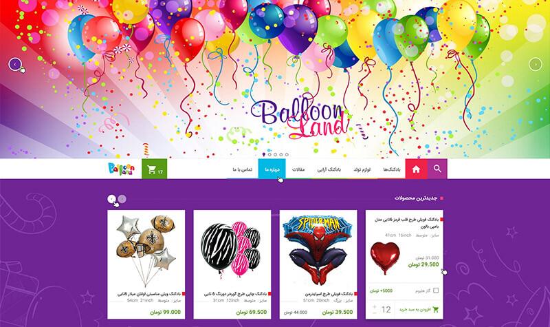 طراحی سایت فروشگاه اینترنتی بالون لند