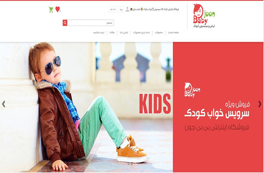 فروشگاه آنلاین لباس کودک babyjoon