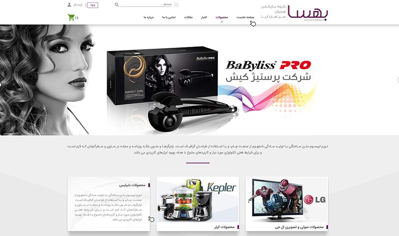 طراحی سایت فروشگاهی گروه بهسا(Babyliss)