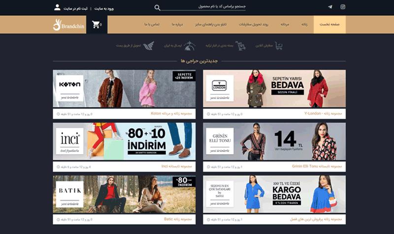 طراحی سایت فروشگاهی برندچین