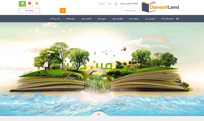 طراحی سایت فروشگاهی دانش لند