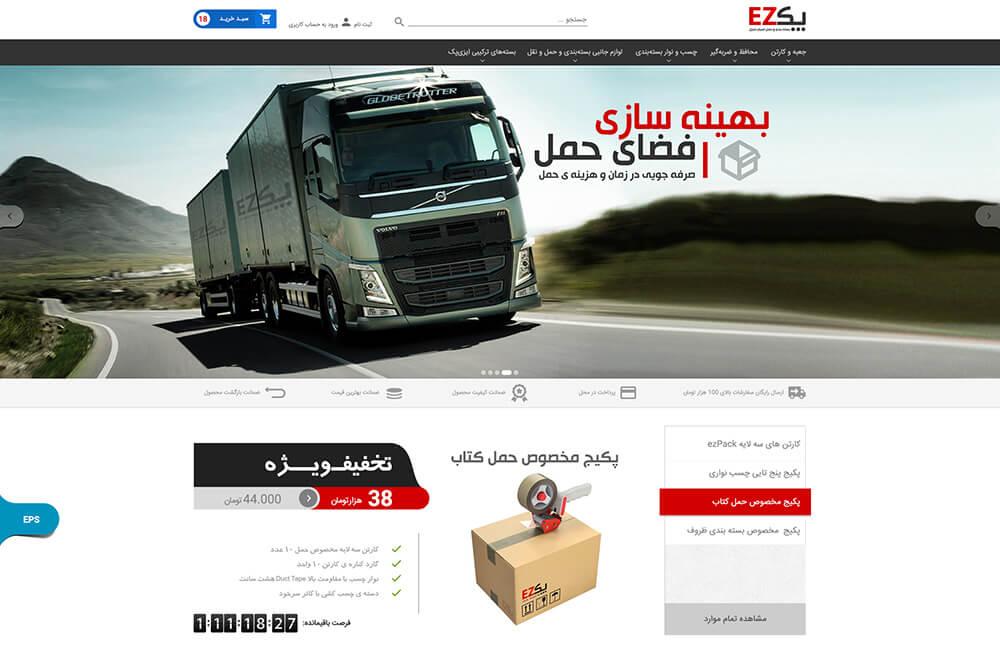 طراحی سایت فروشگاه اینترنتی کالیسه