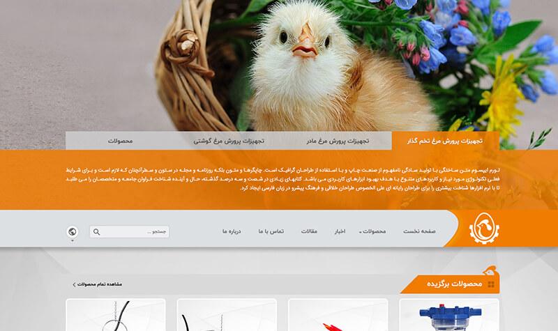 طراحی سایت شرکت اسکان طیور