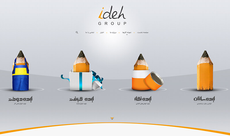 طراحی سایت شرکت ایده سازان مبتکر