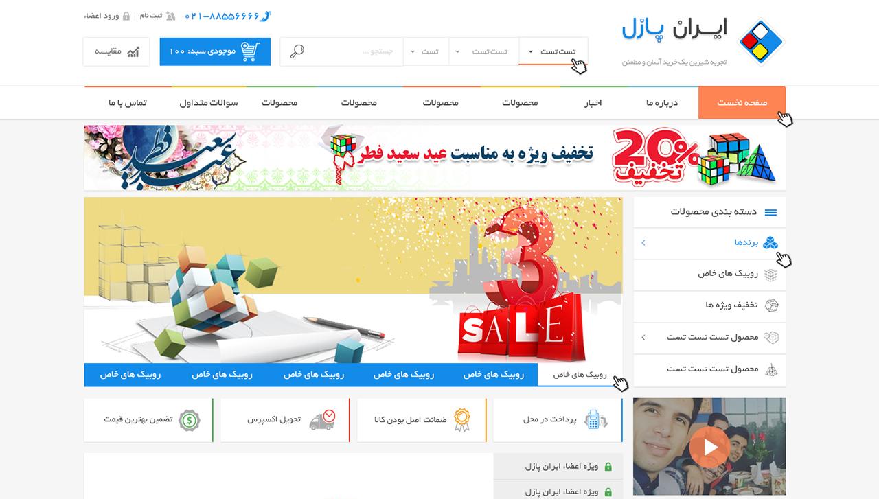 طراحی سایت فروشگاه اینترنتی ایران پازل