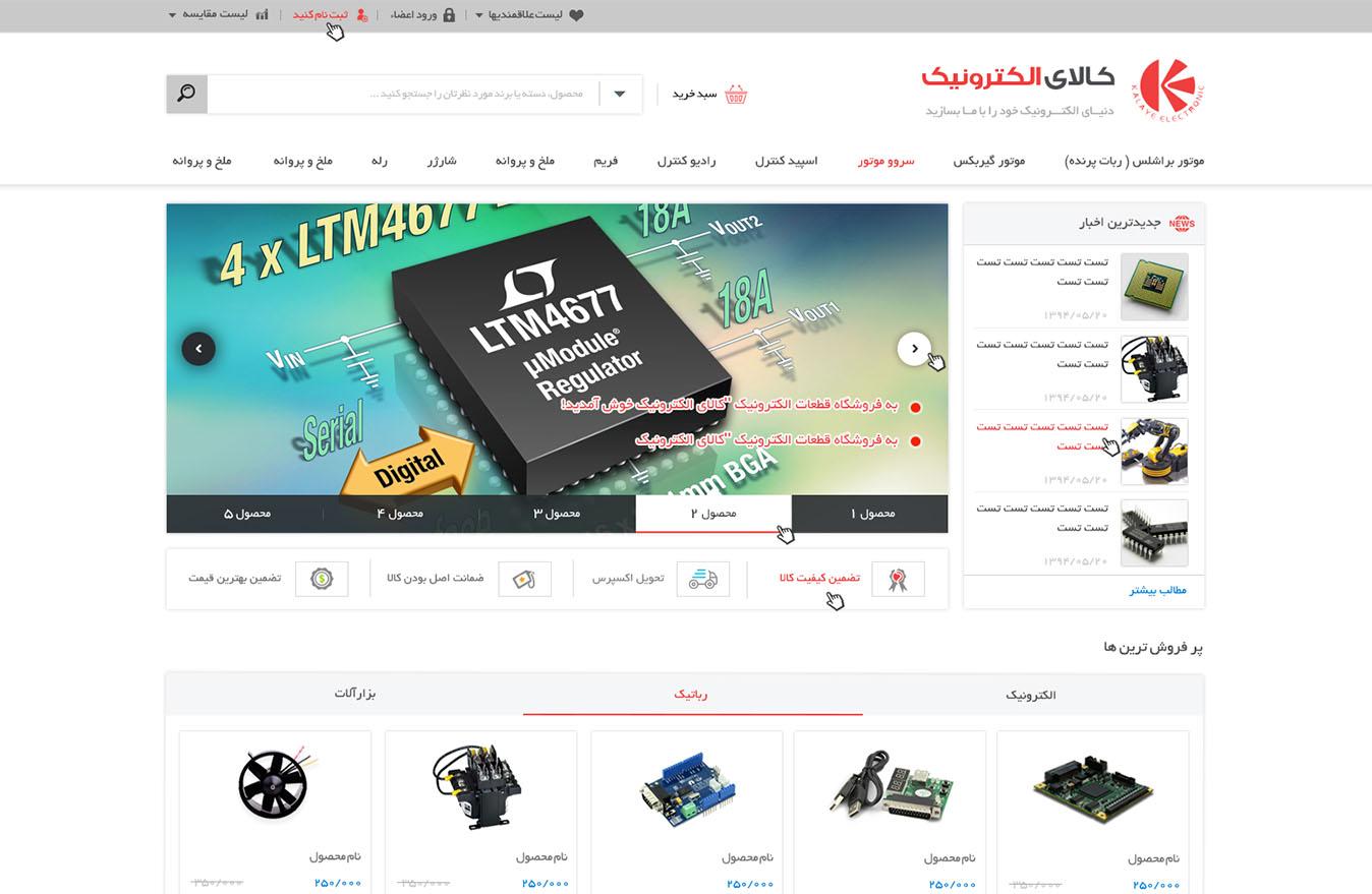 طراحی سایت فروشگاهی کالا الکترونیک