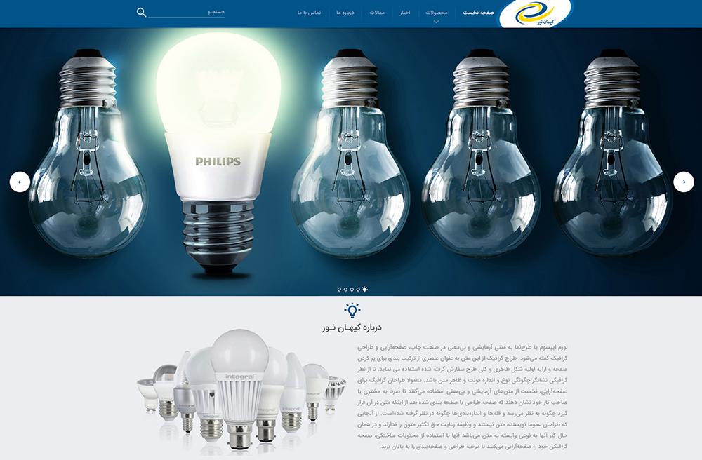 طراحی سایت شرکت کیهان نور