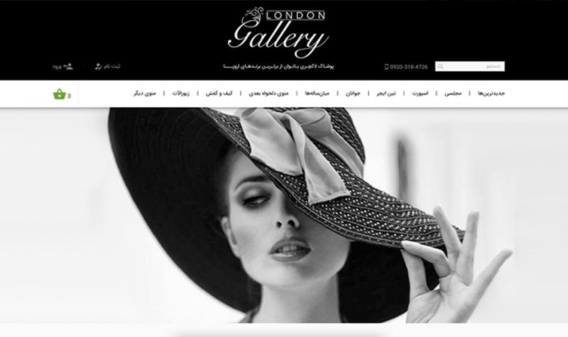 طراحی سایت فروشگاهی لندن گالری