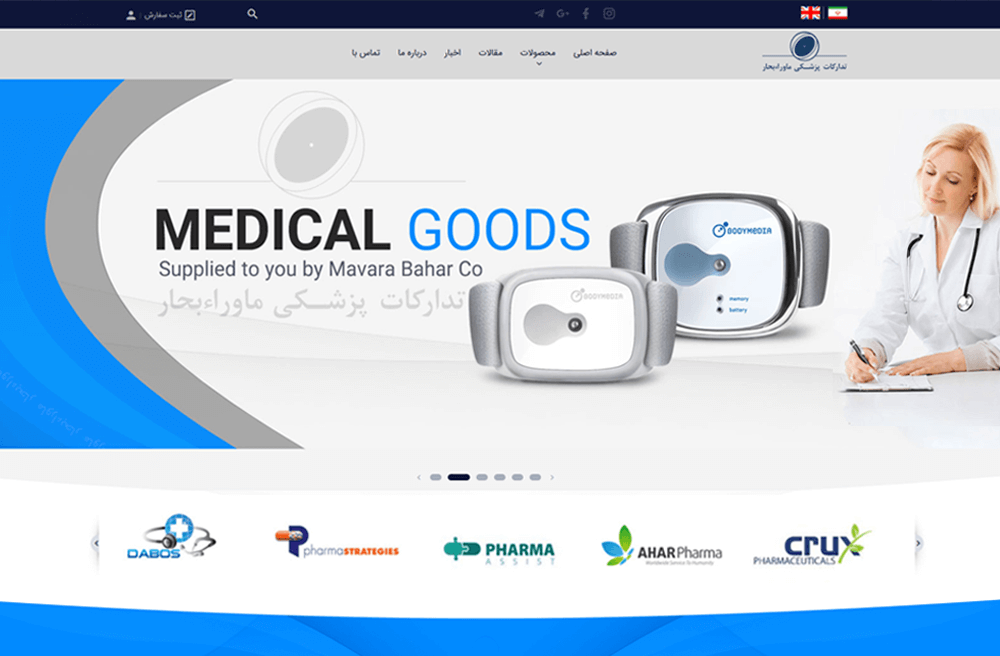 طراحی سایت تجهیزات پزشکی ماورابحار