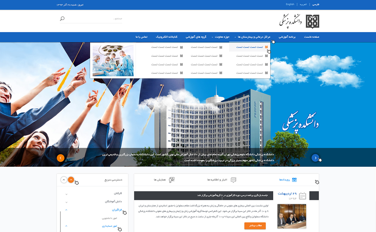 طراحی سایت دانشکده علوم پزشکی تهران