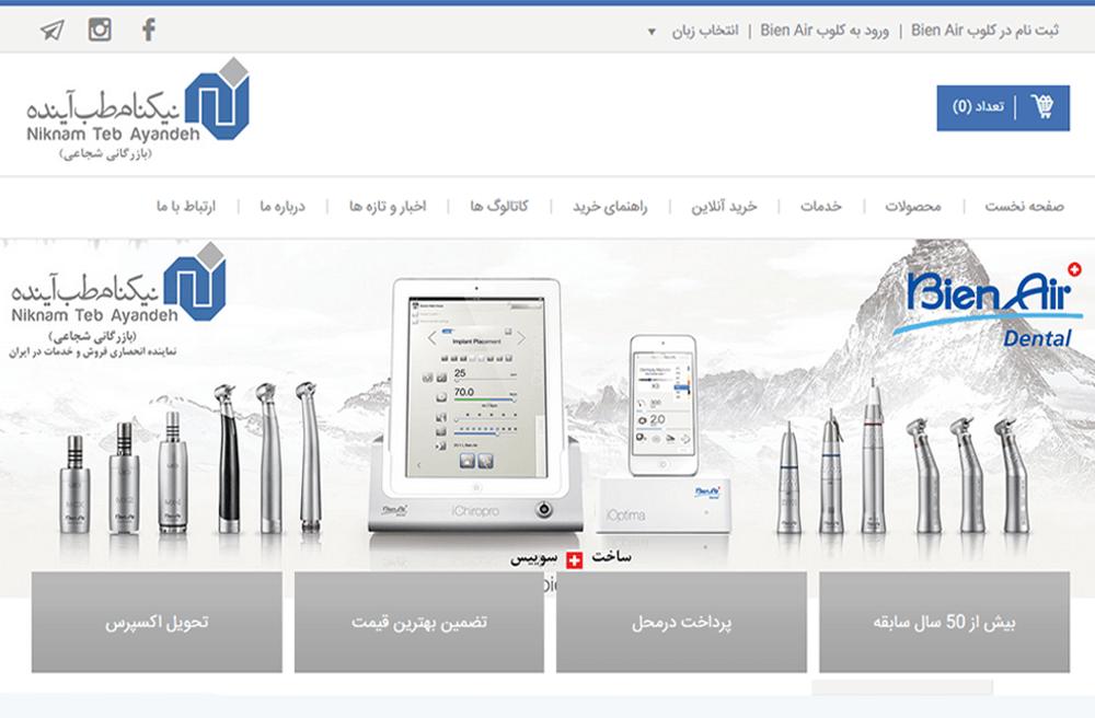 طراحی سایت تجهیزات دندانپزشکی نیکنام طب