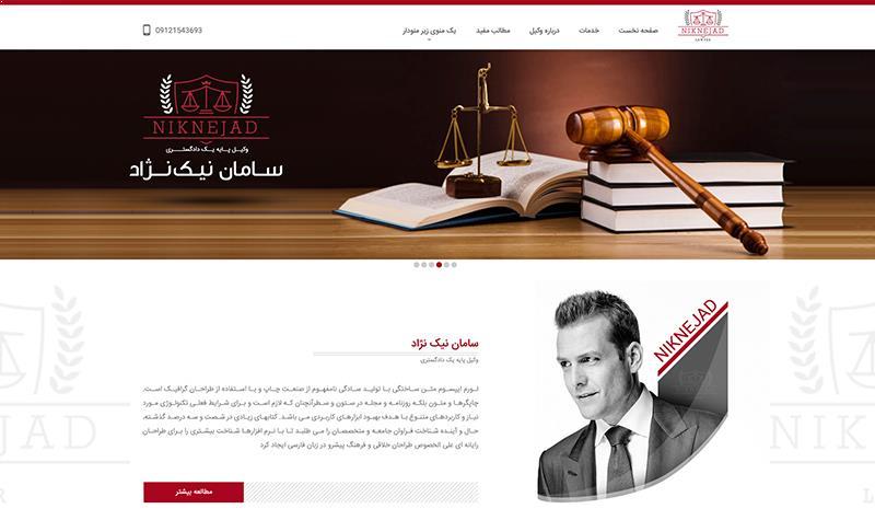 طراحی سایت وکالت نیک نژاد