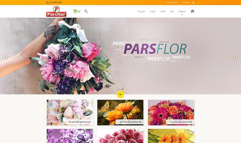 طراحی سایت فروشگاه اینترنتی گل پارس فلور
