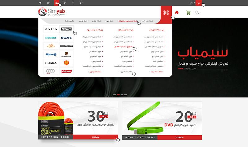 طراحی سایت فروشگاهی سیم یاب