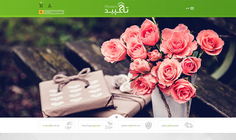 طراحی سایت فروشگاه اینترنتی گل تاج سپید