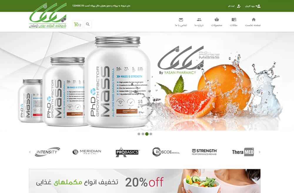 طراحی سایت فروشگاهی داروخانه مهریاسان