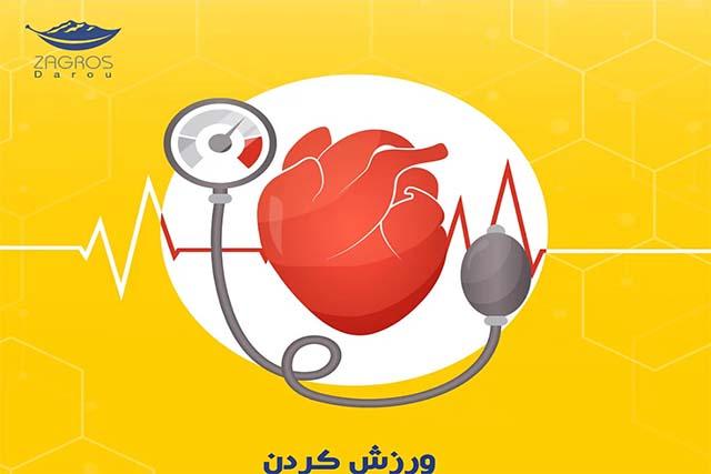 دانستنی های پزشکی ( ورزش)