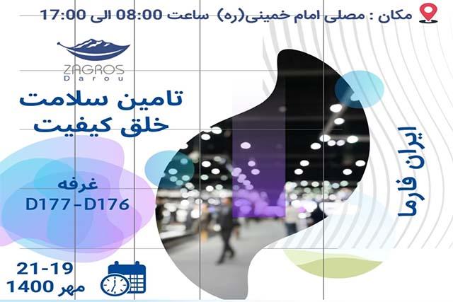 ششمین نمایشگاه بین المللی ایران فارما