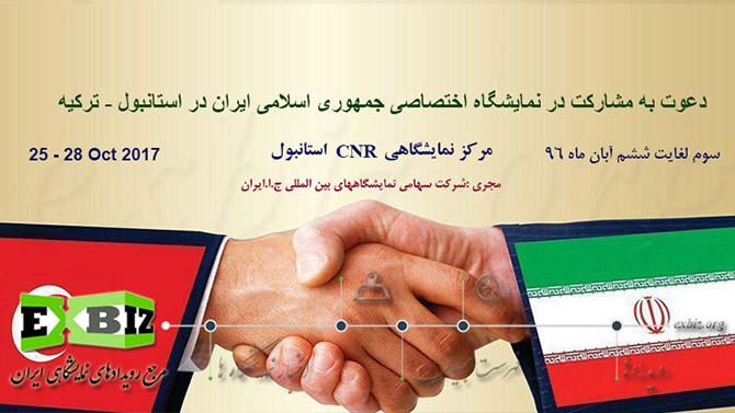 نمایشگاه اختصاصی جمهوری اسلامی ایران در استانبول