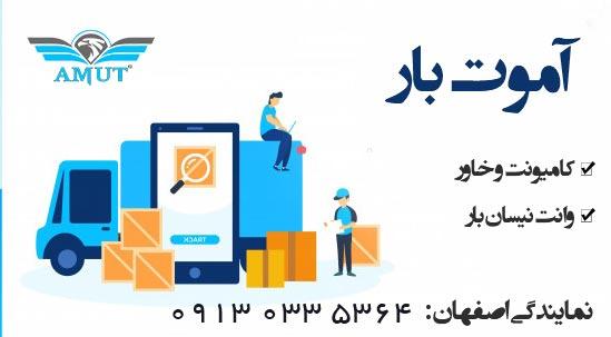 حمل اثاثیه منزل از تهران به بندرعباس و قیمت باربری