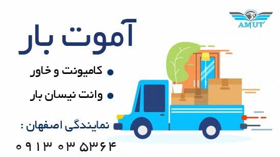 باربری تهران به اصفهان شبانه روزی