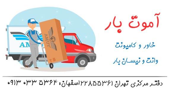 باربری تهران به اصفهان نیسان بار و حمل اثاثیه منزل