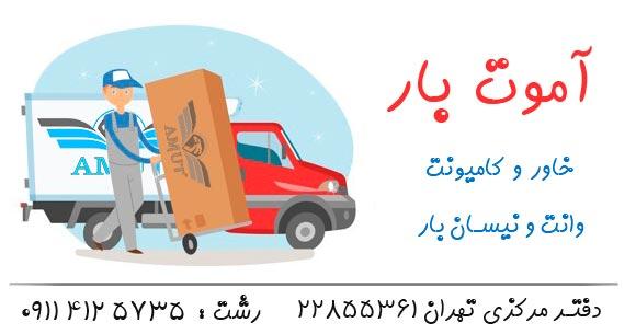 هزینه حمل بار و اثاثیه منزل از تهران به رشت