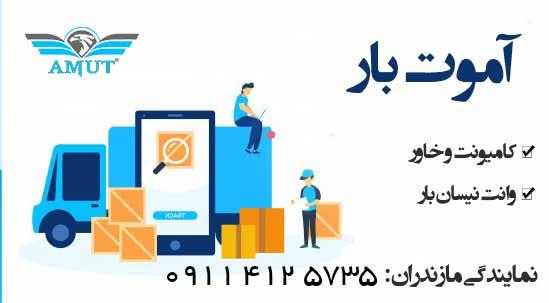 حمل بار از تهران به شمال مازندران