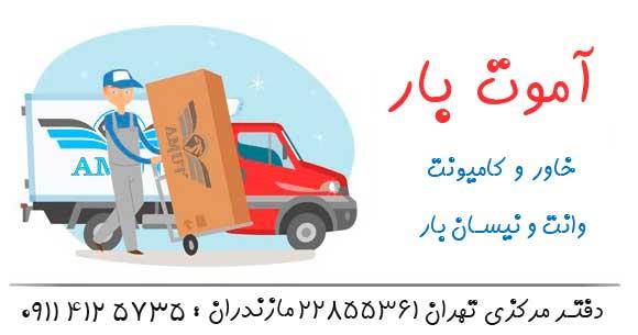 هزینه باربری از تهران به مازندران
