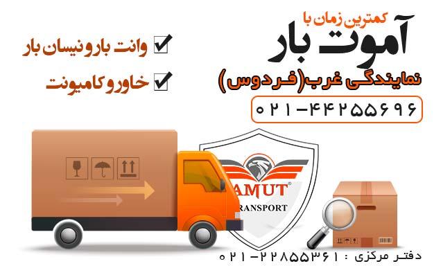 حمل و نقل از غرب تهران به شهرستان ها
