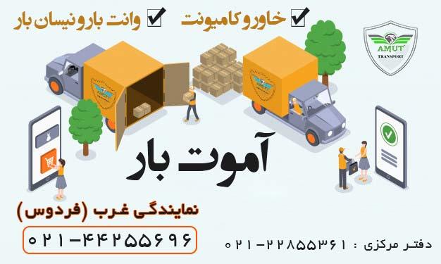 حمل خرده بار از غرب تهران