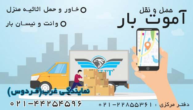حمل اثاثیه منزل از غرب تهران