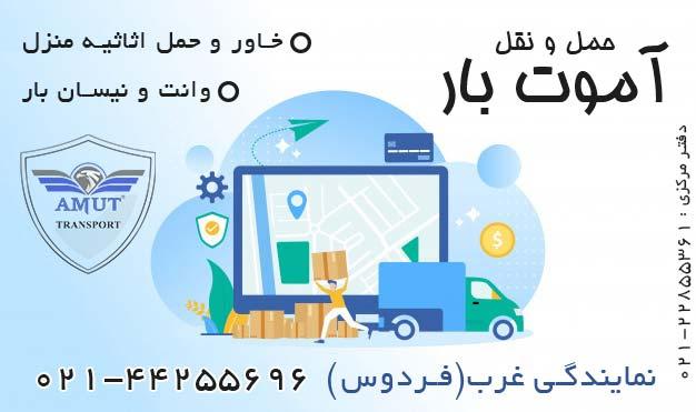 باربری غرب تهران به شهرستان آ