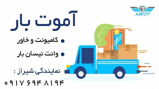 تهران به شیراز اتوبار و باربری حمل اثاثیه و وانت بار شبانه روزی
