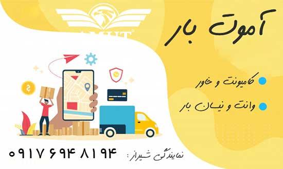 کارگر مخصوص باربری از تهران به شیراز
