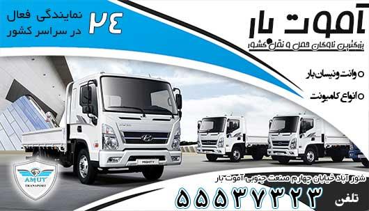 شرکت های حمل و نقل و باربری در شهرک صنعتی شوراباد